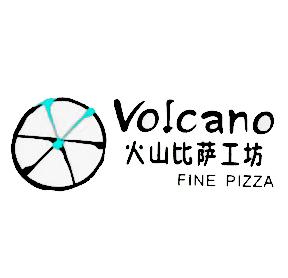 火山披萨工坊