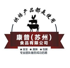 康普(苏州)食品有限公司