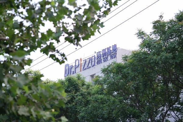 比萨北京披萨培训基地-1