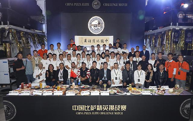 2019中国比萨精英挑战赛