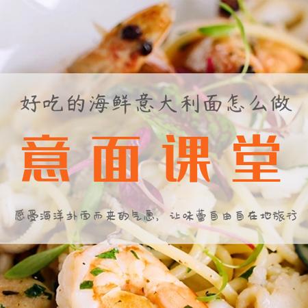 好吃的海鲜意大利面怎么做?快来品尝春日的鲜甜~
