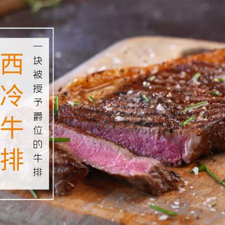 牛排基础丨西冷牛排 ―― 一块被授予爵位的牛排