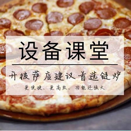 开披萨店为何建议首选链炉?更便捷、更高效、功能还强大!
