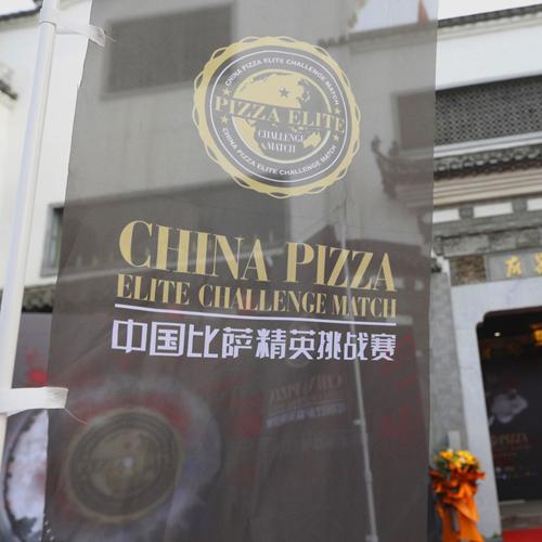 2020中国比萨精英挑战赛全程回顾